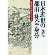 日本近世の都市・社会・身分-身分的周縁をめぐって [単行本]