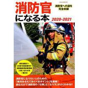 消防官になる本 2020-2021 (イカロス・ムック) [ムック・その他]
