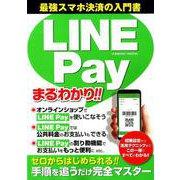 LINE Payまるわかり: コスミックムック [ムックその他]