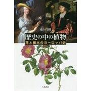 歴史の中の植物-花と樹木のヨーロッパ史 [単行本]