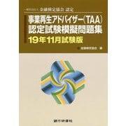 事業再生アドバイザー(TAA)認定試験模擬問題集 19年11月試験版 [単行本]