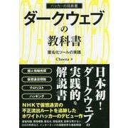 ダークウェブの教科書-匿名化ツールの実践 ハッカーの技術書 [事典辞典]
