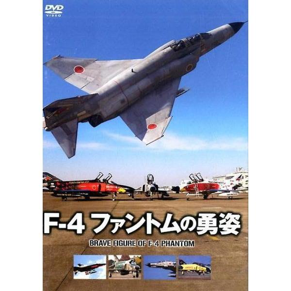 F-4ファントムの勇姿 [磁性媒体など]