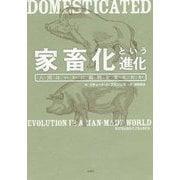 家畜化という進化-人間はいかに動物を変えたか [単行本]
