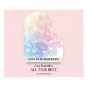 奥華子ALL TIME BEST