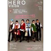 HERO VISION VOL.73 [ムック・その他]