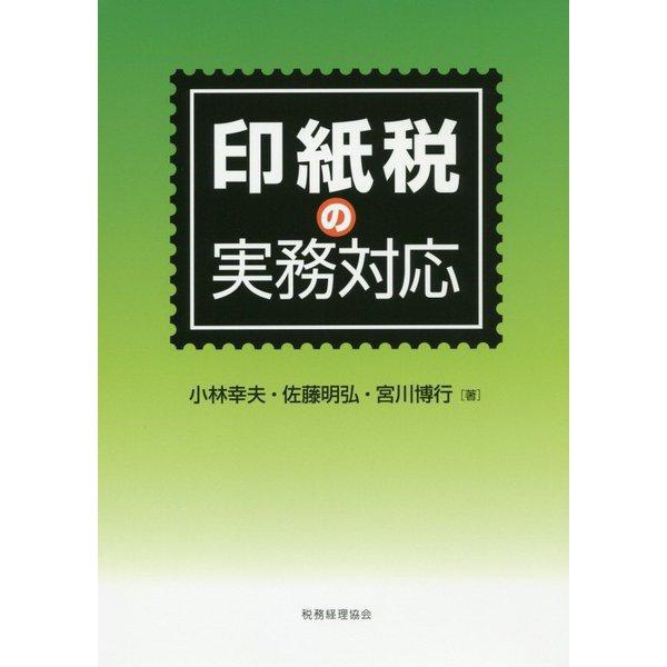 印紙税の実務対応 [単行本]