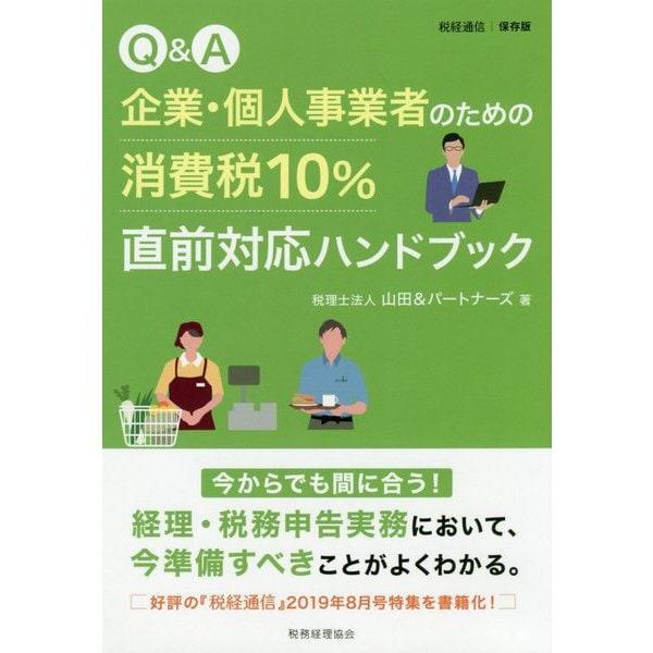 Q&A企業・個人事業者のための消費税10%直前対応ハンドブッ [単行本]
