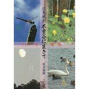 花鳥風月―木曽谷に生きてフォト句歌集 [単行本]