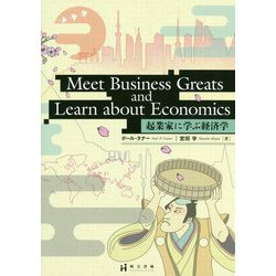 Meet Business Greats and Learn about Economics―起業家に学ぶ経済学 [単行本]