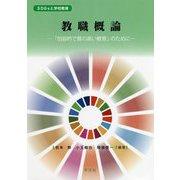教職概論:「包容的で質の高い教育」のために(SDGsと学校教育) [全集叢書]