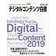 デジタルコンテンツ白書〈2019〉 [単行本]