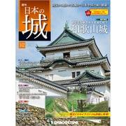 日本の城 改訂版 2019年 10/15号 [雑誌]