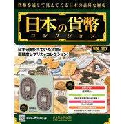 日本の貨幣 2019年 9/25号 [雑誌]