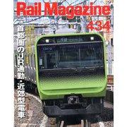Rail Magazine (レイルマガジン) 2019年 11月号 [雑誌]