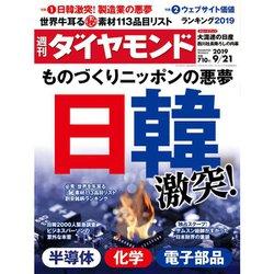 週刊 ダイヤモンド 2019年 9/21号 [雑誌]