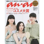 an・an (アン・アン) 2019年 9/25号 [雑誌]