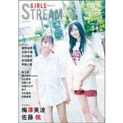 GIRLS STREAM [ムックその他]
