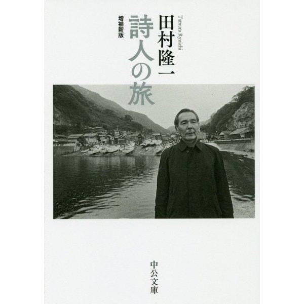 詩人の旅-増補新版(中公文庫<た43-2>) [文庫]