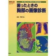 困ったときの胸部の画像診断(画像診断別冊KEY BOOKシリーズ) [単行本]