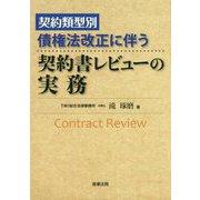 契約類型別 債権法改正に伴う契約書レビューの実務 [単行本]