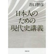 文庫 日本人のための現代史講義(草思社文庫) [文庫]
