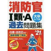 消防官 I類・A過去問題集 '21年版 [単行本]