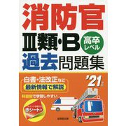 消防官 III類・B過去問題集 '21年版 [単行本]