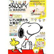 SNOOPY in SEASONS~PEANUTS little friends~(学研ムック) [ムックその他]