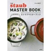 ストウブマスターブック―THE STAUB MASTER BOOK [単行本]