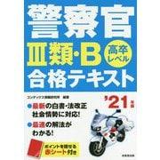 警察官 III類・B 合格テキスト '21年版 [単行本]
