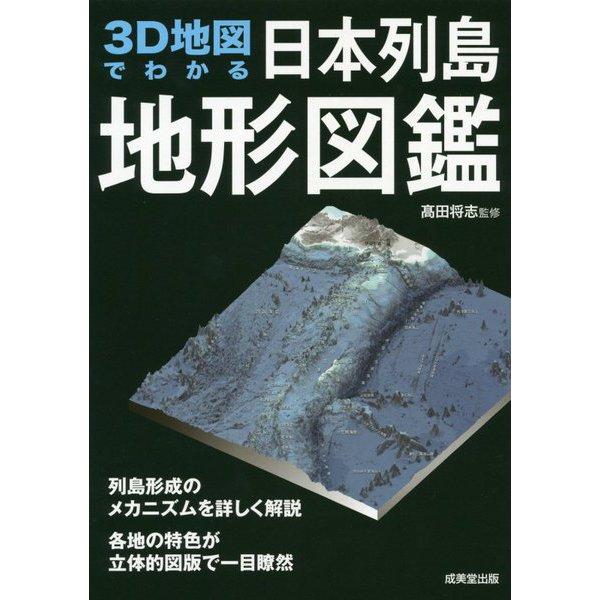 3D地図でわかる日本列島地形図鑑 [単行本]