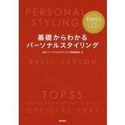 基礎からわかるパーソナルスタイリング-TOPSS公式テキスト [単行本]