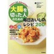 大腸を切った人のための毎日おいしいレシピ200―手術後すぐから、普通の食事まで [単行本]