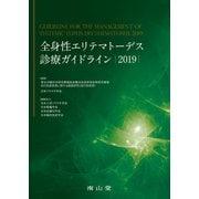 全身性エリテマトーデス診療ガイドライン2019 [単行本]