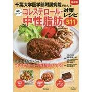 最新版 千葉大学医学部附属病院が教える毎日おいしいコレステロール・中性脂肪対策レシピ311 [単行本]