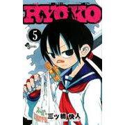 RYOKO<5>(少年サンデーコミックス) [コミック]
