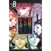 探偵ゼノと7つの殺人密室 8(少年サンデーコミックス) [コミック]