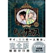 からくりサーカス 25 完全版(少年サンデーコミックススペシャル) [コミック]