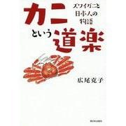 カニという道楽-ズワイガニと日本人の物語 [単行本]