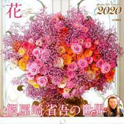 假屋崎省吾の世界 花カレンダー 2020 [単行本]