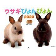 ウサギぴょんぴょんカレンダー 2020 [単行本]