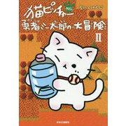 猫ピッチャー外伝 勇者ミー太郎の大冒険〈2〉 [コミック]