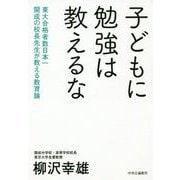 子どもに勉強は教えるな―東大合格者数日本一開成の校長先生が教える教育論 [単行本]