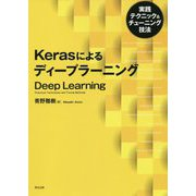 Kerasによるディープラーニング―実践テクニック&チューニング技法 [単行本]