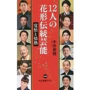 12人の花形伝統芸能―覚悟と情熱(中公新書ラクレ) [新書]