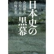 日本史の黒幕(中公文庫<あ1-7>) [文庫]