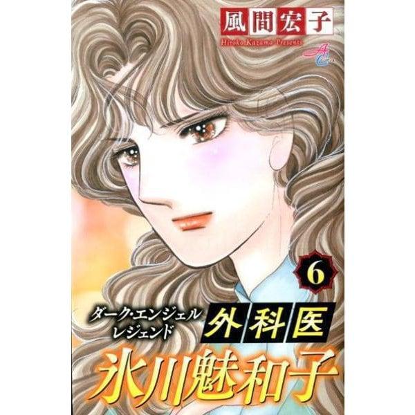 ダーク・エンジェル レジェンド 外科医 氷川魅和子 6 [コミック]
