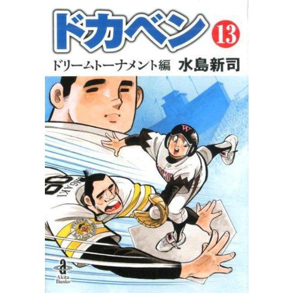 ドカベン ドリームトーナメント編 13 [コミック]