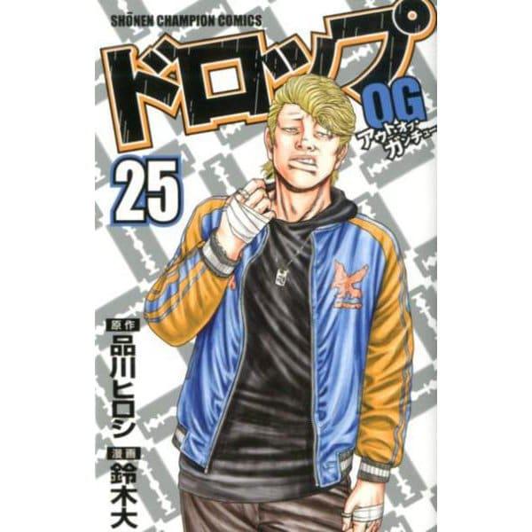 ドロップOG 25 [コミック]